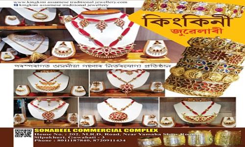 Kingkini-Assamese-Traditional-Jewellery-Store-2