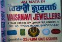 Vaishnavi-Jewellers-Guwahati3
